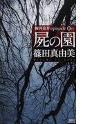 屍の園 桜井京介episode 0 (講談社ノベルス)(講談社ノベルス)