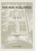 国家〈政府〉承認と国際法 (日本比較法研究所研究叢書)