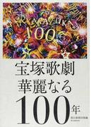 宝塚歌劇華麗なる100年