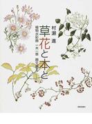 草花と本と (植物水彩画一木一草画文集)