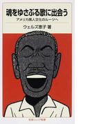魂をゆさぶる歌に出会う アメリカ黒人文化のルーツへ (岩波ジュニア新書)(岩波ジュニア新書)