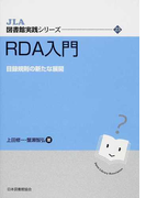 RDA入門 目録規則の新たな展開 (JLA図書館実践シリーズ)