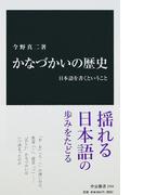 かなづかいの歴史 日本語を書くということ (中公新書)(中公新書)