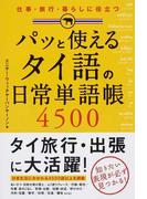 パッと使えるタイ語の日常単語帳4500 仕事・旅行・暮らしに役立つ