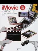 iMovieレッスンノート for Mac/iPad/iPhone