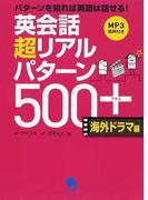 英会話超リアルパターン500+ パターンを知れば英語は話せる! 海外ドラマ編