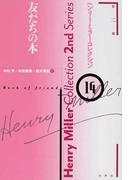ヘンリー・ミラー・コレクション 14 友だちの本