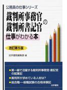 裁判所事務官・裁判所書記官の仕事がわかる本 改訂第5版