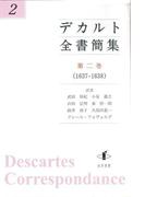 デカルト全書簡集 第2巻 1637−1638