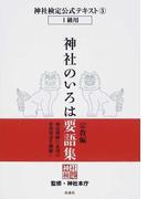 神社検定公式テキスト 5 神社のいろは要語集