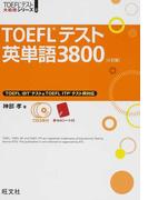 TOEFLテスト英単語3800 4訂版 (TOEFLテスト大戦略シリーズ)
