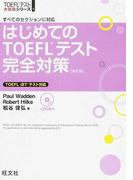 はじめてのTOEFLテスト完全対策 すべてのセクションに対応 改訂版 (TOEFLテスト大戦略シリーズ)