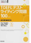 TOEFLテストライティング問題100 改訂版 (TOEFLテスト大戦略シリーズ)