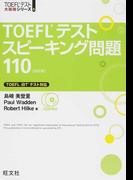 TOEFLテストスピーキング問題110 改訂版 (TOEFLテスト大戦略シリーズ)