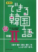 できる韓国語 「話す・聞く・読む・書く」をしっかり学べます。 CD BOOK 新装版 初級2