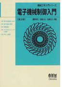 電子機械制御入門 第2版 (機械工学入門シリーズ)