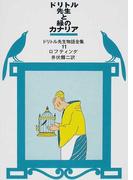 ドリトル先生と緑のカナリア 改版 (ドリトル先生物語全集)