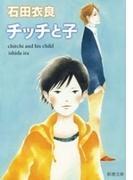チッチと子(新潮文庫)(新潮文庫)