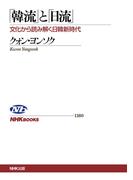 「韓流」と「日流」 文化から読み解く日韓新時代(NHKブックス)