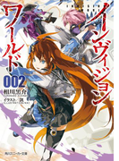 インヴィジョン・ワールド2(角川スニーカー文庫)