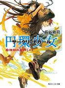 円環少女 2煉獄の虚神(上)(角川スニーカー文庫)