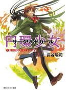 円環少女 3煉獄の虚神(下)(角川スニーカー文庫)
