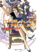 円環少女 5魔導師たちの迷宮(角川スニーカー文庫)