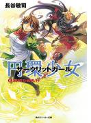 円環少女 8裏切りの天秤(角川スニーカー文庫)