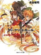 円環少女 11新世界の門(角川スニーカー文庫)