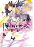 円環少女 13荒れ野の楽園(角川スニーカー文庫)