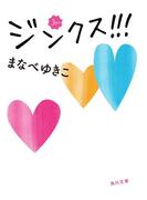 ジンクス!!!(角川文庫)
