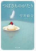 つばさものがたり(角川文庫)
