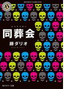 【期間限定価格】同葬会(角川ホラー文庫)