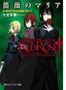 薔薇のマリア II.壊れそうなきみを胸に抱いて(角川スニーカー文庫)