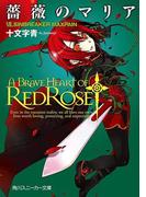 薔薇のマリア VII.SINBREAKER MAXPAIN(角川スニーカー文庫)