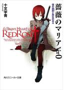 薔薇のマリアVer0 僕の蹉跌と再生の日々(角川スニーカー文庫)