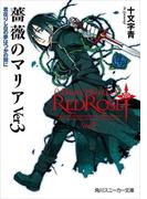 薔薇のマリアVer3 君在りし日の夢はつかの間に(角川スニーカー文庫)