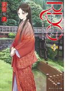 RDG4 レッドデータガール 世界遺産の少女(スニーカー文庫)(角川スニーカー文庫)
