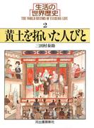 生活の世界歴史〈2〉黄土を拓いた人びと(河出文庫)