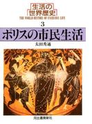 生活の世界歴史〈3〉ポリスの市民生活(河出文庫)