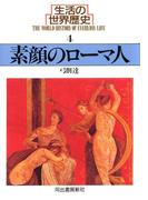 生活の世界歴史〈4〉素顔のローマ人(河出文庫)