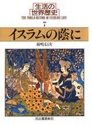 生活の世界歴史〈7〉イスラムの蔭に(河出文庫)