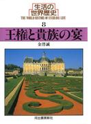 生活の世界歴史〈8〉王権と貴族の宴(河出文庫)