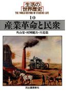 生活の世界歴史〈10〉産業革命と民衆(河出文庫)