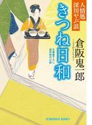 きつね日和~人情処 深川やぶ浪~(光文社文庫)