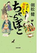 ちゃらぽこ 仇討ち妖怪皿屋敷(光文社文庫)