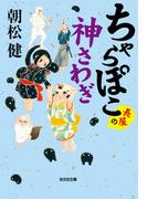 ちゃらぽこ 長屋の神さわぎ(光文社文庫)