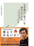 なぜ僕は「炎上」を恐れないのか~年500万円稼ぐプロブロガーの仕事術~(光文社新書)