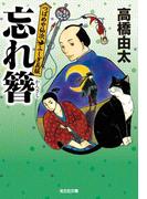 忘れ簪(かんざし)~つばめや仙次 ふしぎ瓦版~(光文社文庫)