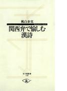 関西弁で愉しむ漢詩(寺子屋新書)